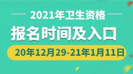 中国卫生人才网2021年全国卫生专业技术资格考试报名12.29开始
