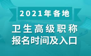 各地2021年卫生高级职称考试报名时间及报名官网陆续公布,辽宁5.18开始