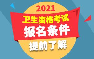 2021年卫生资格考试报名条件是什么?