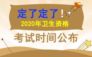 重磅消息!中国卫生人才网官宣2020年全国卫生专业技术资格考试时间确定