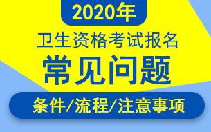 快get!2020年全国卫生专业技术资格考试报名问题解答大集锦