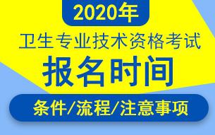 2020年中国卫生人才网卫生专业技术资格betway787必威体育betwayAPP下载时间1月开始