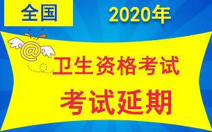 重磅!中国卫生人才网官宣2020全国卫生专业技术资格考试时间延期