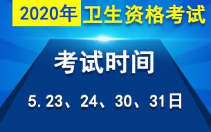 中国卫生人才网官宣2020年全国卫生专业技术资格考试时间