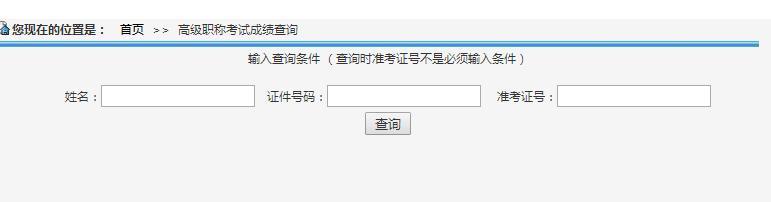 江苏卫生高级职称考试成绩查询入口