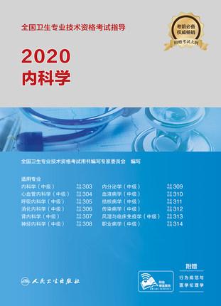 【旗舰店现货】2020全国卫生专业技术资格考试指导――内科学 2019年11月考试用书 9787117289559人民卫生出版社