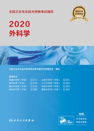 【旗舰店预售】2020全国卫生专业技术资格考试指导――外科学 2019年11月考试用书 9787117289603 人民卫生出版社