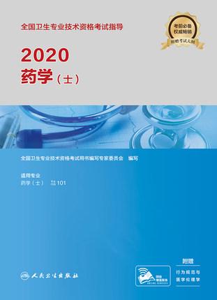 【旗舰店现货】2020全国卫生专业技术资格考试指导――药学(士)2019年11月考试用书 9787117287920 人卫
