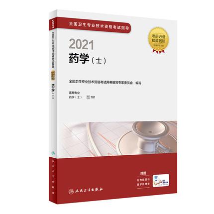 [旗舰店 预售]2021全国卫生专业技术资格考试指导药学(士) 2020年11月考试书