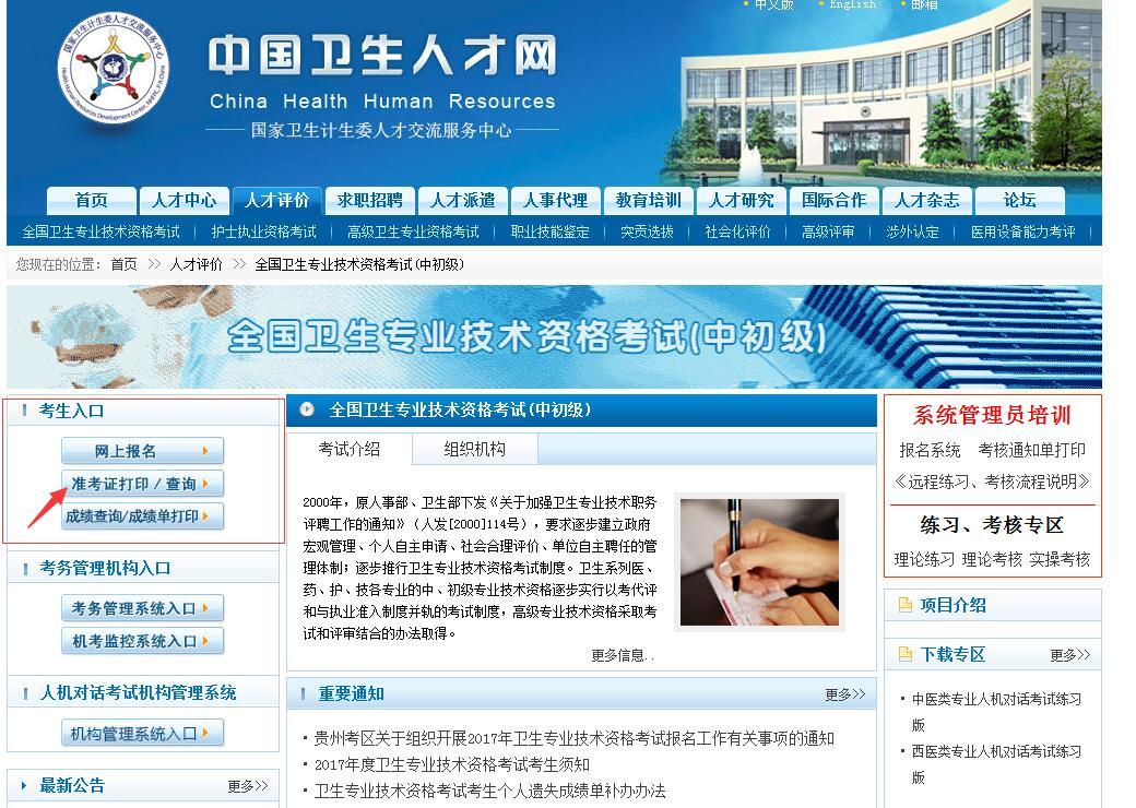中国卫生人才网准考证打印入口