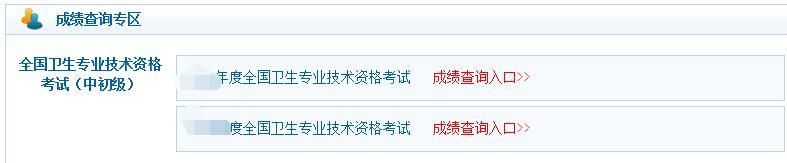 中国卫生人才网2017年卫生资格考试成绩查询入口