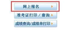 2018年中国卫生专业技术资格考试报名网站