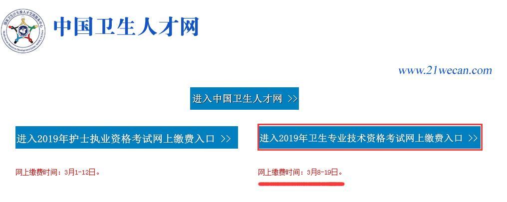 2019年中国卫生人才网卫生专业技术资格考试缴费入口3月8日开通