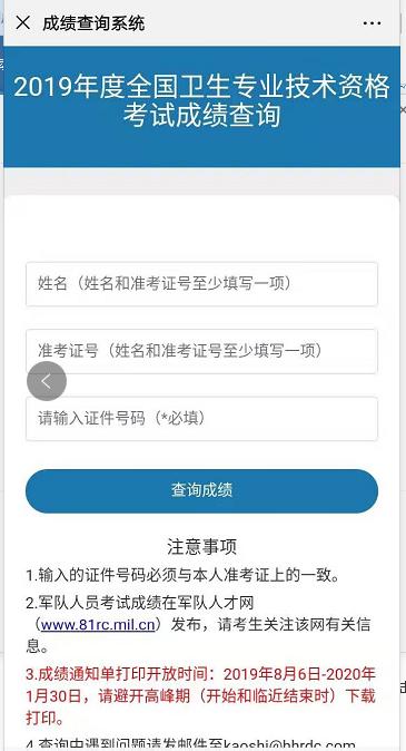 2019年卫生资格考试成绩查询-手机端