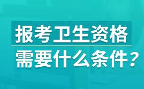 2022年卫生专业技术资格考试报名条件