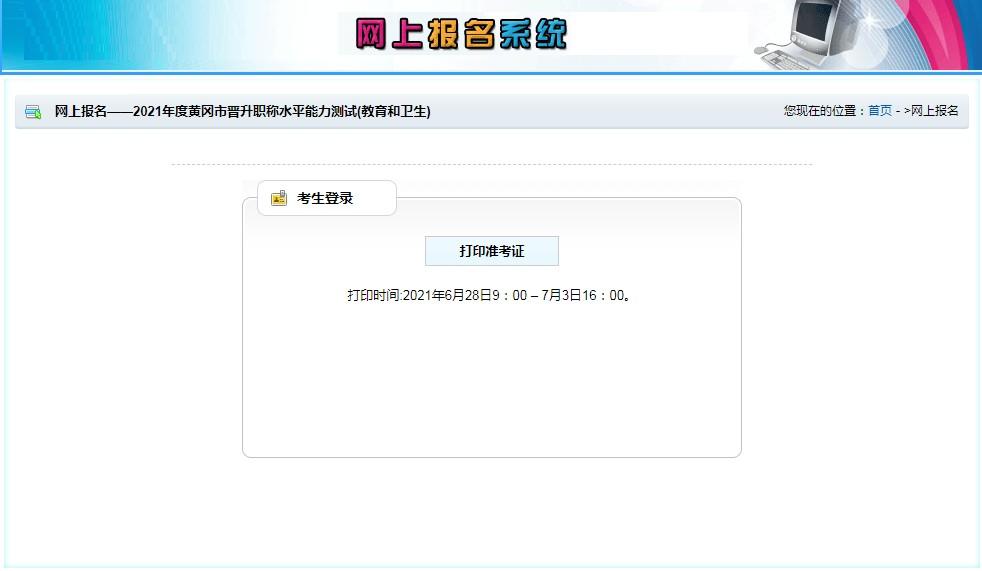 黄冈卫生高级职称考试准考证打印入口