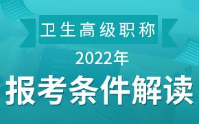 2022年卫生高级职称考试报考条件