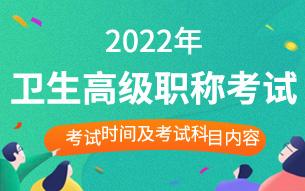 2022年卫生高级职称考试时间